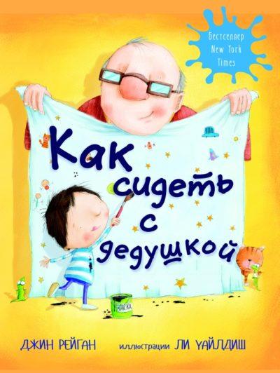 picture-books - Как сидеть с дедушкой -