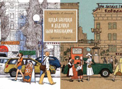 detskij-non-fikshn - Когда бабушка и дедушка были маленькими... Книга первая -