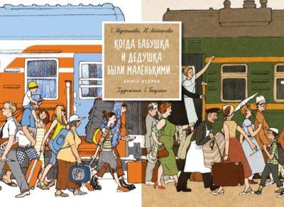 detskij-non-fikshn - Когда бабушка и дедушка были маленькими... Книга вторая -