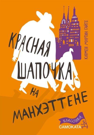 detskaya-hudozhestvennaya-literatura - Красная Шапочка на Манхэттене -