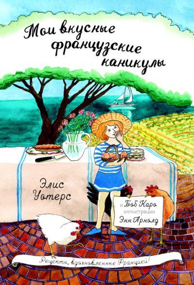 kulinarnoe-iskusstvo, detskaya-hudozhestvennaya-literatura - Мои вкусные французские каникулы -