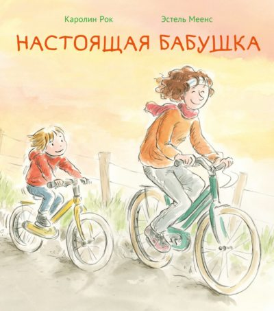picture-books - Настоящая бабушка -