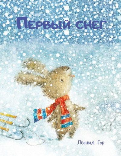 picture-books - Первый снег -