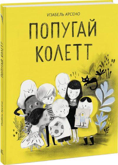 picture-books - Попугай Колетт -