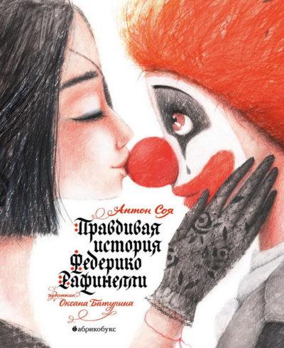detskaya-hudozhestvennaya-literatura - Правдивая история Федерико Рафинелли -