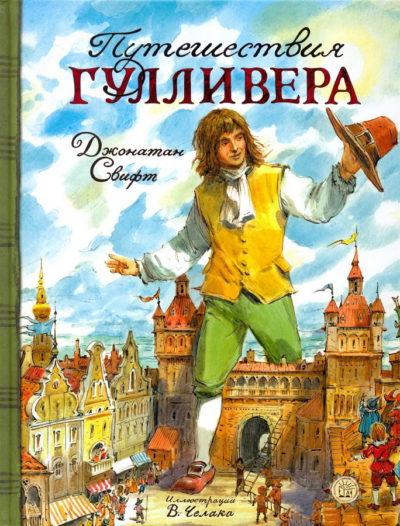 detskaya-hudozhestvennaya-literatura - Путешествия Гулливера -