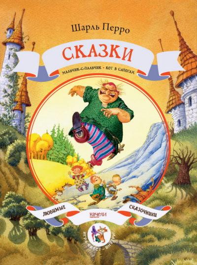 detskaya-hudozhestvennaya-literatura - Шарль Перро. Сказки -
