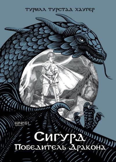 detskaya-hudozhestvennaya-literatura - Сигурд. Победитель Дракона -