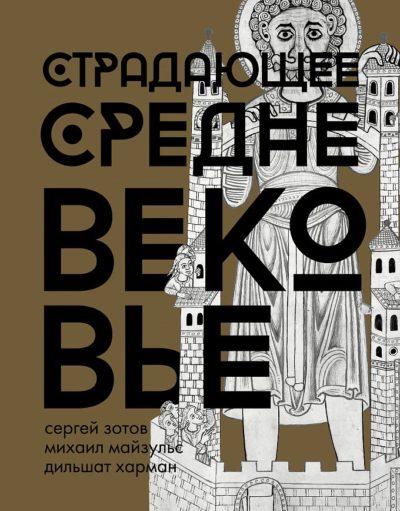 istoriya - Страдающее Средневековье. Подарочное издание -