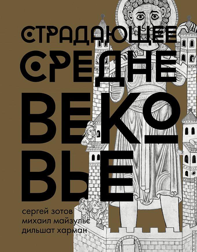iskusstvo - Страдающее Средневековье. Подарочное издание -