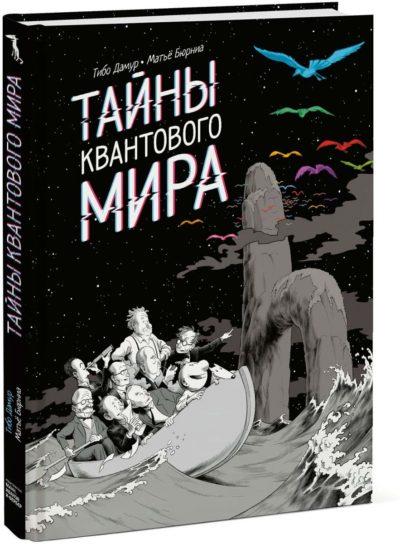 nauchno-populyarnaya-literatura - Тайны квантового мира -