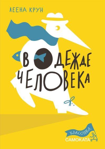 detskaya-hudozhestvennaya-literatura - В одежде человека. Сфинкс или робот -