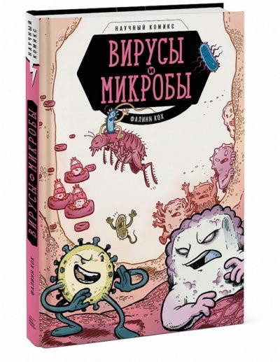 komiksy, detskij-non-fikshn - Вирусы и микробы. Научный комикс -