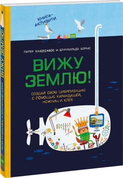 tvorchestvo-s-detmi - Вижу землю! Создай свою цивилизацию с помощью карандашей, ножниц и клея -