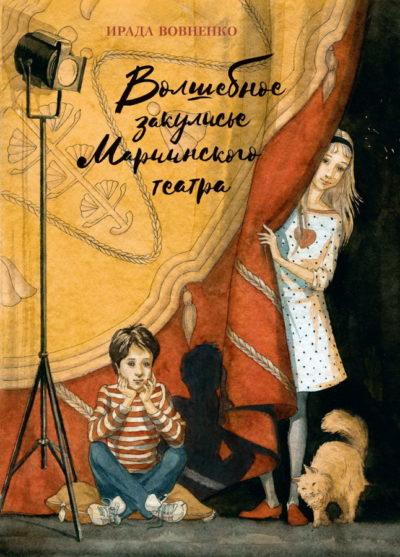 detskaya-hudozhestvennaya-literatura - Волшебное закулисье Мариинского театра -