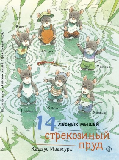 picture-books - 14 лесных мышей. Стрекозиный пруд -