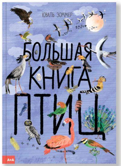 detskij-non-fikshn - Большая книга птиц -