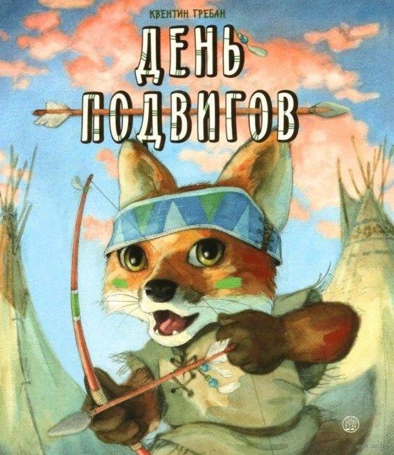 picture-books - День подвигов -
