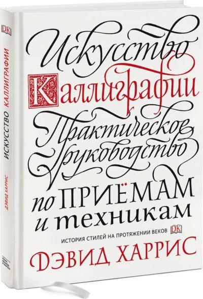 risovanie - Искусство каллиграфии. Практическое руководство по приемам и техникам -