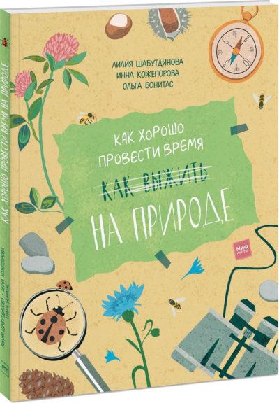 tvorchestvo-s-detmi - Как хорошо провести время на природе -