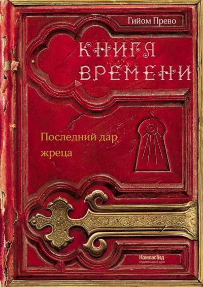 detskaya-hudozhestvennaya-literatura - Книга времени. Том 1. Последний дар жреца -