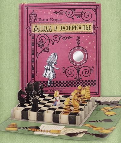 detskaya-hudozhestvennaya-literatura - Алиса в Зазеркалье, или Сквозь зеркало и что там увидела Алиса -