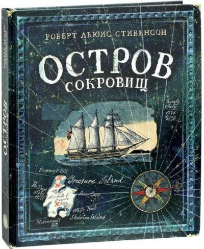 detskaya-klassika - Остров Сокровищ. Интерактивное издание для детей -