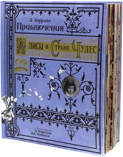 detskaya-hudozhestvennaya-literatura - Приключения Алисы в Стране Чудес. Интерактивное издание для детей -
