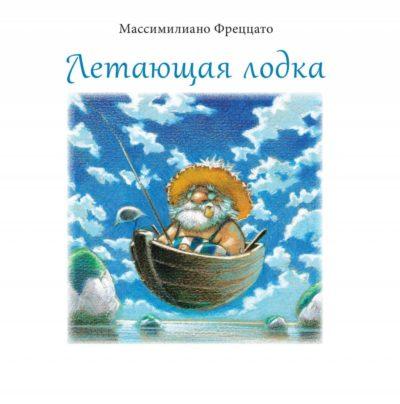 picture-books - Летающая лодка -