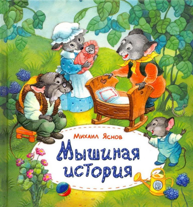 picture-books - Мышиная история -