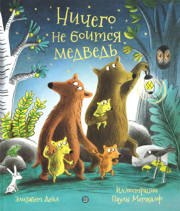 picture-books - Ничего не боится медведь -