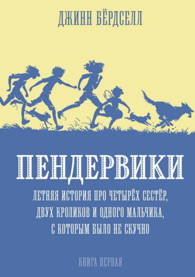 detskaya-hudozhestvennaya-literatura - Пендервики 1. Летняя история про четырех сестер, двух кроликов и одного мальчика, с которым было не скучно -