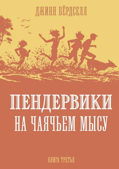 detskaya-hudozhestvennaya-literatura - Пендервики 3. На Чаячьем Мысу -