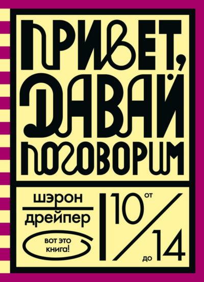 detskaya-hudozhestvennaya-literatura - Привет, давай поговорим -