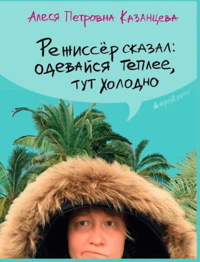 realnye-istorii - Режиссер сказал: одевайся теплее, тут холодно -