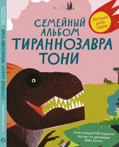 detskij-non-fikshn - Семейный альбом тираннозавра Тони -