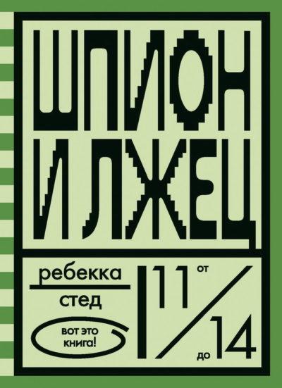 detskaya-hudozhestvennaya-literatura - Шпион и лжец -