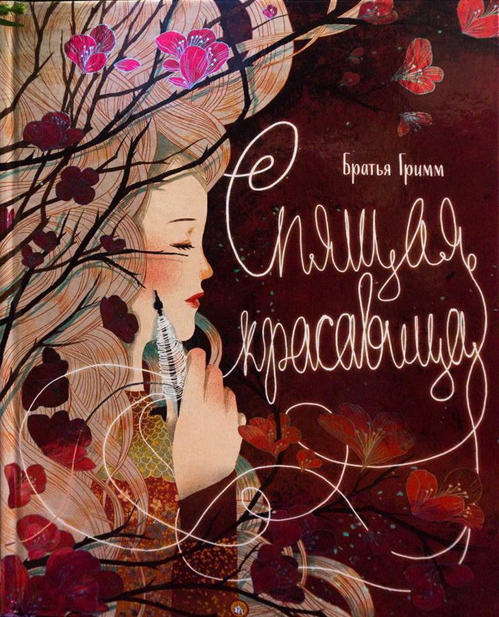 picture-books - Спящая красавица (иллюстрации Куа Ли) -