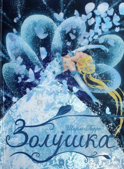 detskaya-hudozhestvennaya-literatura - Золушка с иллюстрациями Куа Ли -