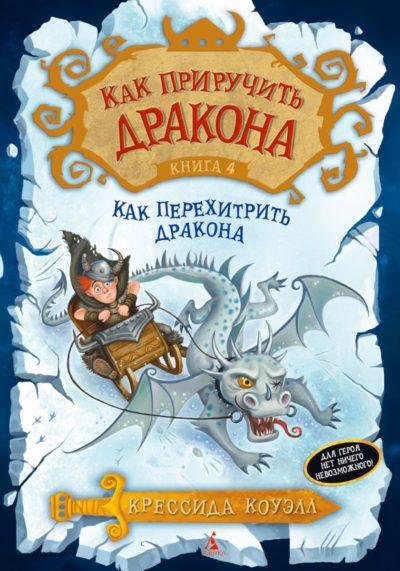 detskaya-hudozhestvennaya-literatura - Как приручить дракона. Книга 4. Как перехитрить дракона -