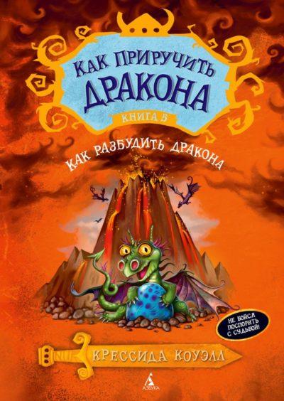 detskaya-hudozhestvennaya-literatura - Как приручить дракона. Книга 5. Как разбудить дракона -