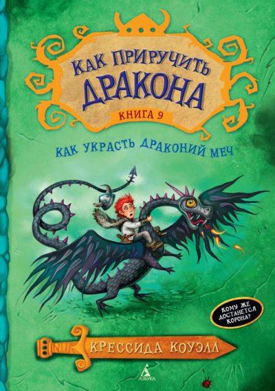 detskaya-hudozhestvennaya-literatura - Как приручить дракона. Книга 9. Как украсть драконий меч -
