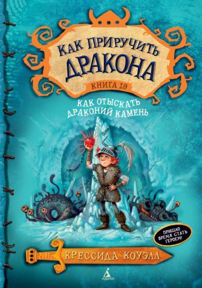 detskaya-hudozhestvennaya-literatura - Как приручить дракона. Книга 10. Как отыскать драконий камень -