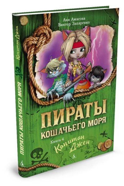 detskaya-hudozhestvennaya-literatura - Пираты Кошачьего моря. Книга 4. Капитан Джен -