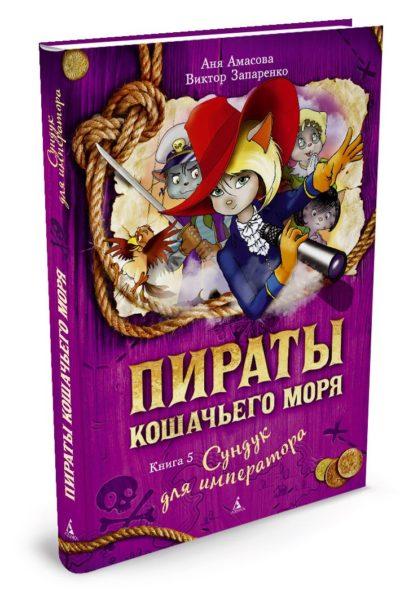 detskaya-hudozhestvennaya-literatura - Пираты Кошачьего моря. Книга 5. Сундук для императора -