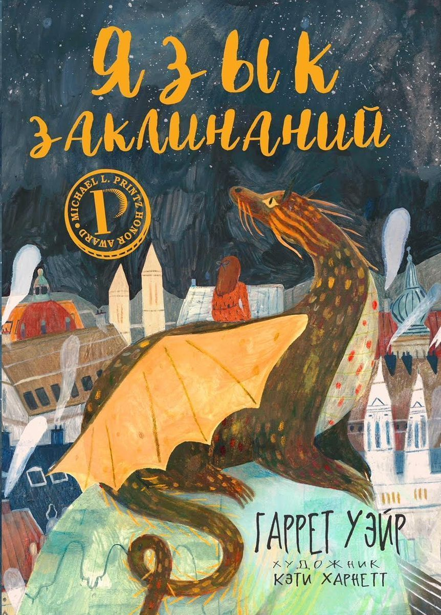 detskaya-hudozhestvennaya-literatura - Язык заклинаний. Повесть о последнем драконе -