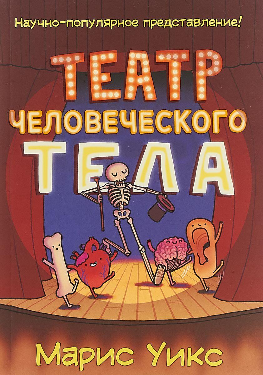 komiksy, detskij-non-fikshn - Театр человеческого тела -
