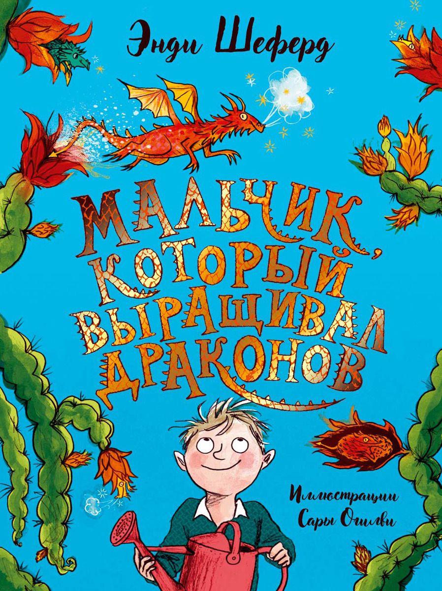 detskaya-hudozhestvennaya-literatura - Мальчик, который выращивал драконов -