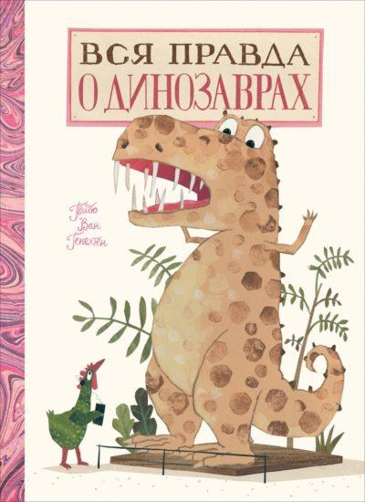 picture-books - Вся правда о динозаврах -