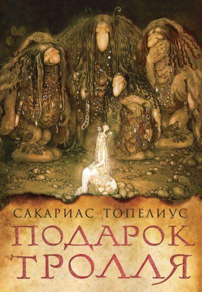 detskaya-hudozhestvennaya-literatura - Подарок тролля -